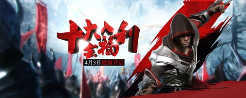《修魔》今日会战公测 陈小春正式入驻