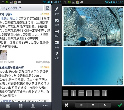 3.22安卓软件推荐:好用的新浪微博应用