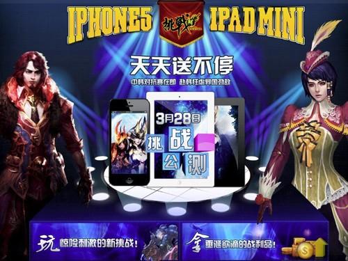 《新挑战》今日公测 iphone、ipad天天送