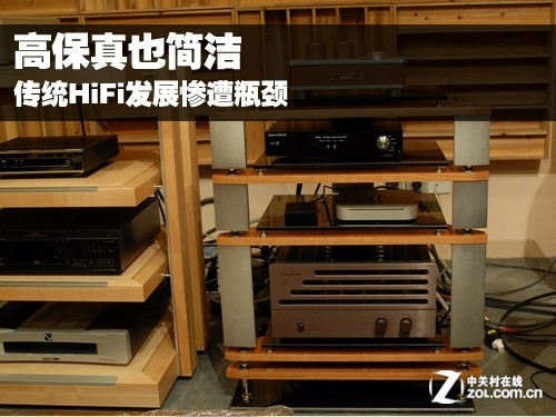 高保真也简洁 传统HiFi发展惨遭瓶颈
