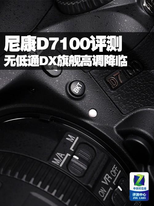 无低通DX旗舰高调降临 尼康D7100评测