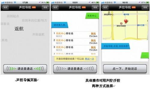 凯立德移动导航系统iPhone/iPad版V9.3抢先体验