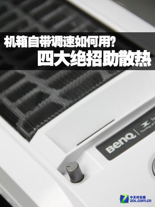 机箱自带调速如何用? 四大绝招助散热