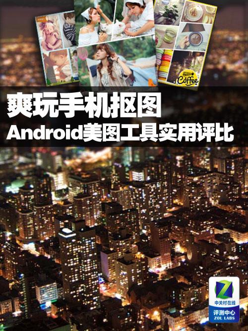 爽玩手机抠图 Android美图工具实用评比