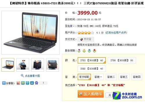 ZOL商城网销特供 i7神舟K580S仅3999元