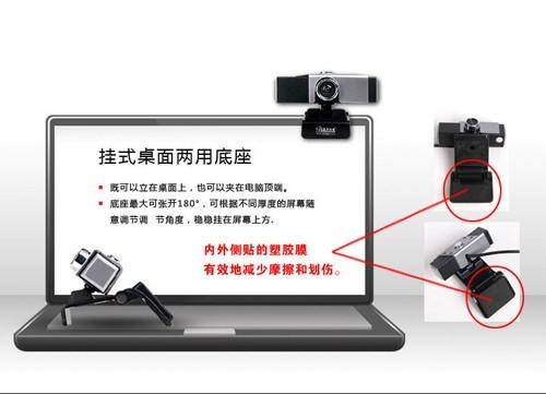 蓝色妖姬T3200摄像头,耀眼的黑曜石