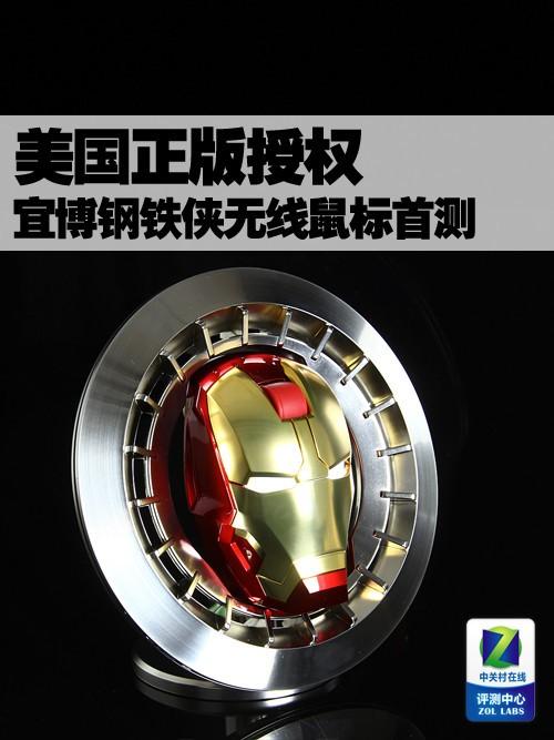 美国正版授权 宜博钢铁侠无线鼠标首测