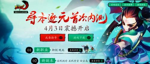 偶像团体By2代言《QQ封神记》 七月不删档测试