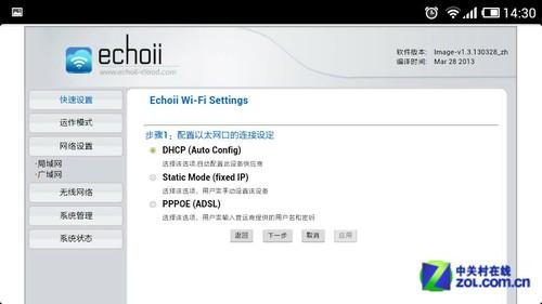 优势跨度大 Echoii E920手机云盘首测