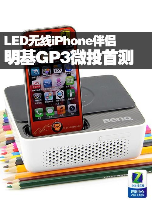 LED无线iPhone伴侣 明基GP3微投首测