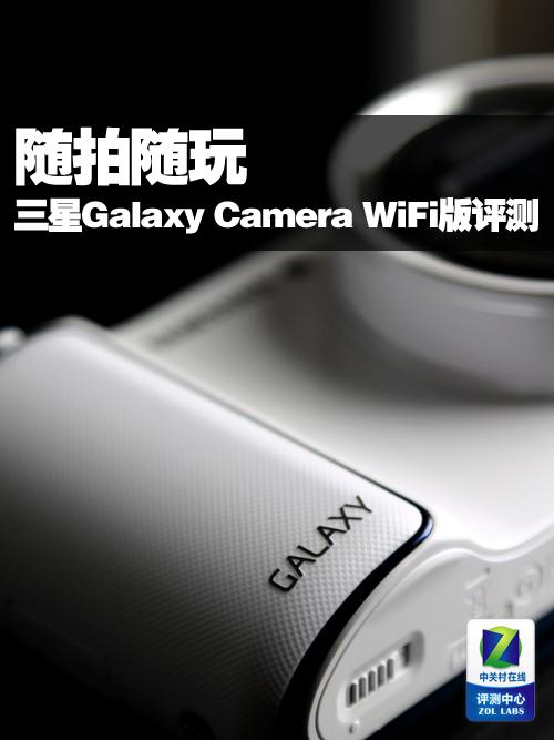 随拍随玩 三星Galaxy Camera WiFi版评测