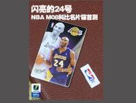 期待的24号 NBA M08科比名片碟读图测