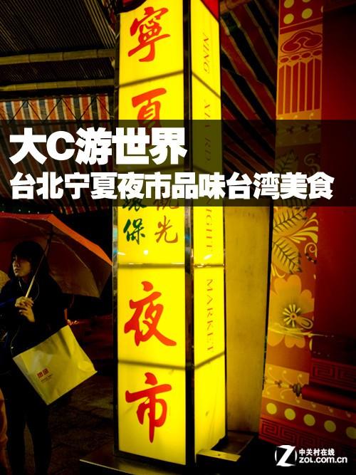 大C游世界 台北宁夏夜市品味台湾美食