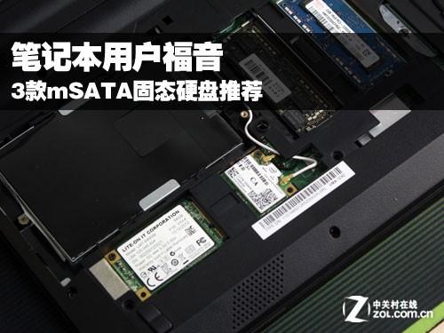 4款msata固态硬盘推荐