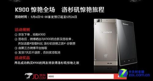 5.5英寸+精钢机身 联想K900京东正式上市