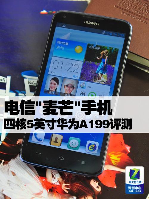 """電信""""麥芒""""手機四核5英寸華為A199評測"""