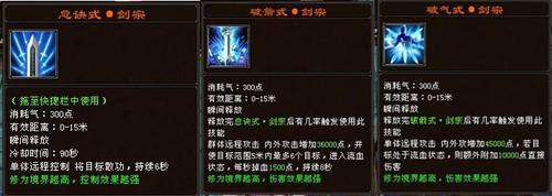 天龙绝学系统试玩攻略:峨嵋连招选择