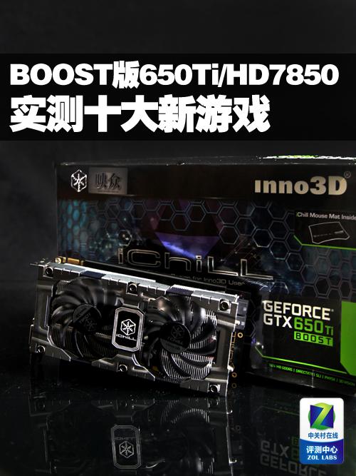 BOOST版GTX650Ti/HD7850实测十大新游