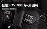 佳能700D评测图解