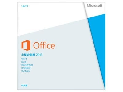 Microsoft  office小型企业版2013