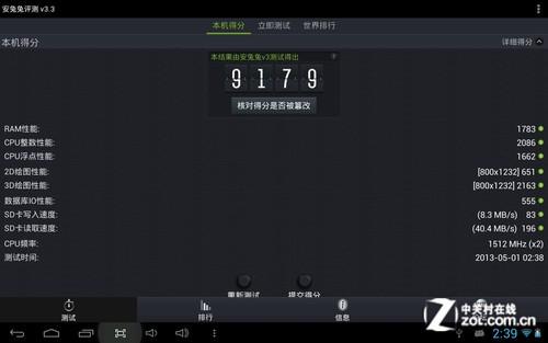 最轻薄7英寸平板 台电P78双核评测