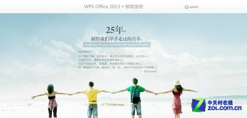 金山WPS Office 2013将于5月16日发布