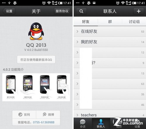 5.17每日佳软推荐:恢复到老版安卓QQ