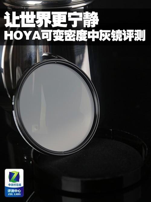 让世界更宁静 HOYA可变密度中灰镜评测