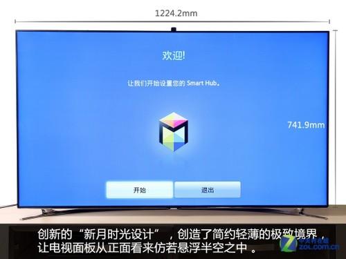 宛如艺术一般 三星F8000智能电视图赏