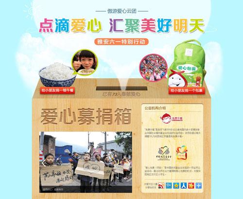 六一儿童节傲游云浏览器爱心募捐箱温暖人心