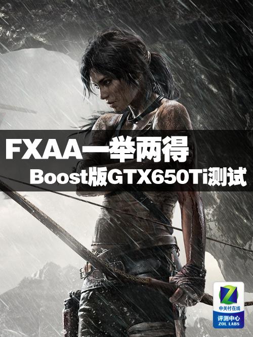 FXAA的效果?BOOST版GTX650Ti游戏实测