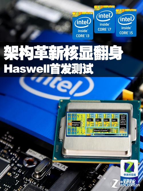 架构革新核显大翻身 Haswell首发测试