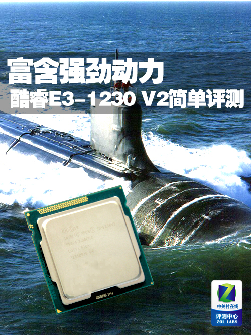 富含强劲动力 酷睿E3-1230 V2简单评测