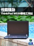 ThinkPad W530移动工作站详细图解