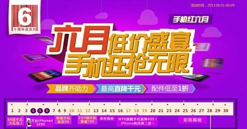 京东店庆月3C专场 万台iPhone4、iPad2仅199