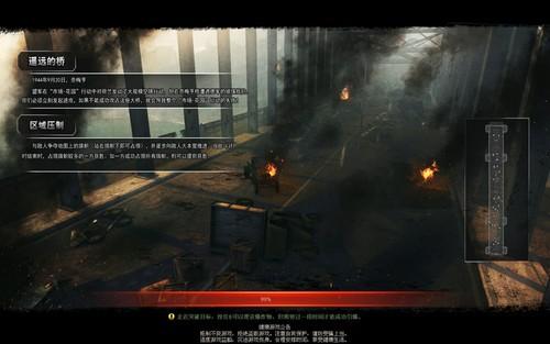真实战争模拟 《大决战》全新模式区域压制