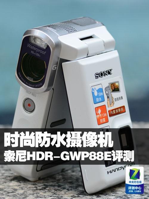 时尚防水摄像机 索尼HDR-GWP88E评测