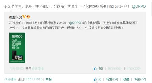 直降数百元 OPPO Find 5 6月18抄底促销