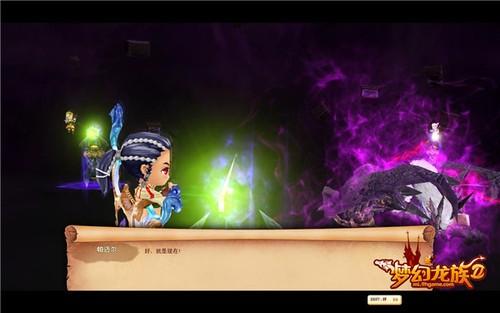 《梦幻龙族II》8人斩龙远征军首捷战报