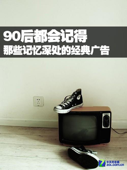 90后都会记得 那些记忆深处的经典广告