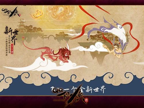 """《QQ仙侠传2.0》""""飞天""""上线 飞入一个全新世界"""
