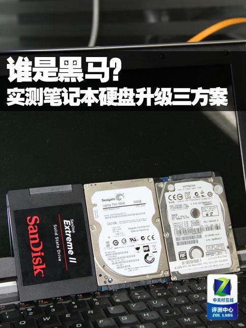 谁是黑马 实测笔记本硬盘升级三种方案