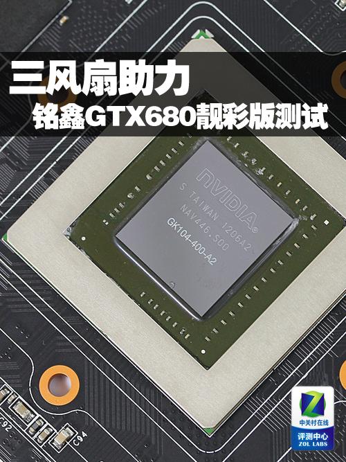三风扇助力 铭鑫GTX680靓彩版实际测试