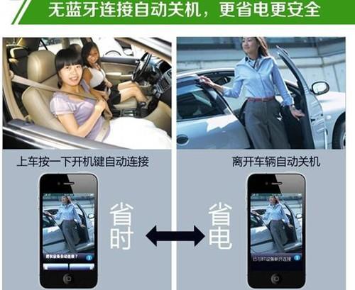 全球首款蓝牙4.0  索爱S-31车载免提通话器试用