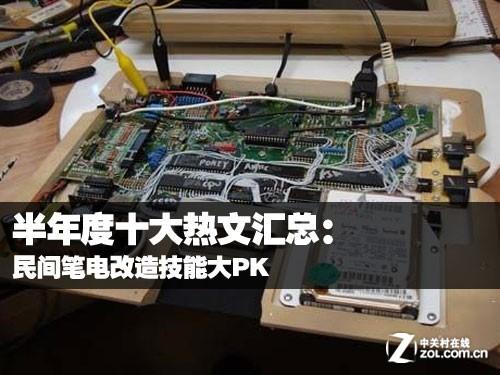 半年度十大热文:民间笔电改造技能大PK
