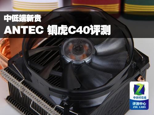 安钛克铜虎C40散热器评测