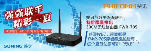 超高性价比!斐讯极速300M无线宽带路由仅49元