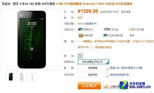 每日机话:联通小米手机2A零元购买攻略