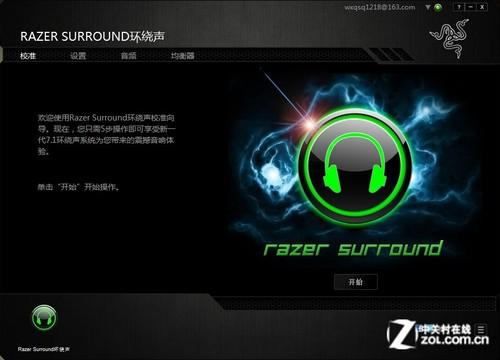 战斗力瞬间翻倍 Razer Surround解析