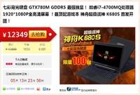 送专业游戏装备 超级战神K680S大团购